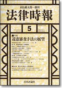 『法律時報5月号』書影