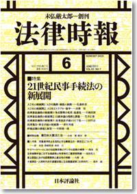 『法律時報6月号』書影