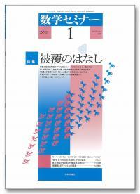 http://nippyo.co.jp/img/magazine/06126.jpg